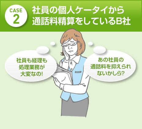 CASE2 社員の個人ケータイから 通話料精算をしているB社